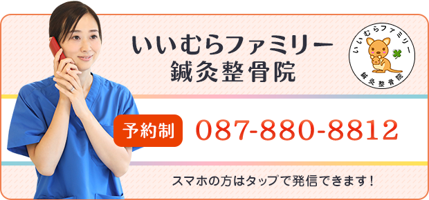 電話番号:087-880-8812