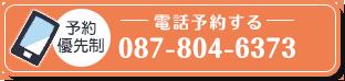 お電話でのお問い合わせ:087-880-8812