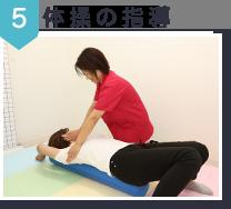 体操の指導